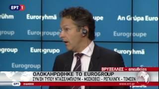 Ερωτήσεις στην Συνέντευξη Τύπου στο #eurogroup