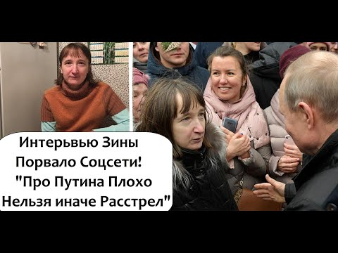 ВСТРЕТИВШАЯ ПУТИНА ЗИНАИДА ИЗ ПИТЕРА ДАЛА ВОТ ТАКОЕ ИНТЕРВЬЮ (10 тысяч 800 рублей)