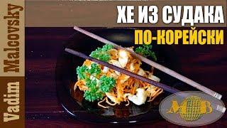 Рецепт  Хе из судака по-корейски или как сделать хе из рыбы.  Мальковский Вадим