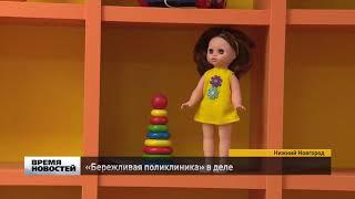 Первая детская «Бережливая поликлиника» открылась в Нижнем Новгороде(, 2017-12-22T13:30:56.000Z)