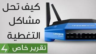 كيف تحل مشاكل تغطية Wi-Fi في بيت كبير