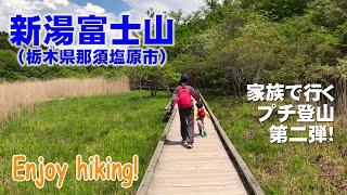 新湯富士山(栃木県那須塩原市)に山登り!家族で行くプチ登山、第二弾!