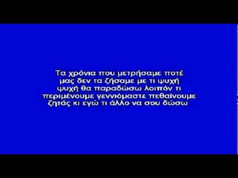 ΠΑΛΙΟΚΑΙΡΟΣ - ΚΑΡΑΟΚΕ