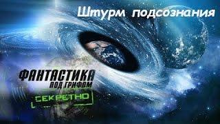 Фантастика под грифом «Секретно»  Штурм подсознания