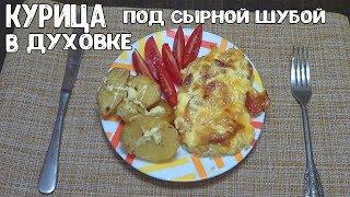 Курица под сырной шубой в духовке. Быстрый ужин.