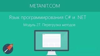 видео Перегрузка методов и аксессоры в PHP
