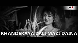 Khanderaya Zali Mazi Daina - Marathi Songs 2018  | Vaibhav Londhe, Saisha Pathak