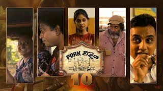 Pork Weediya | Episode 10  - (2021-08-09) | ITN Thumbnail