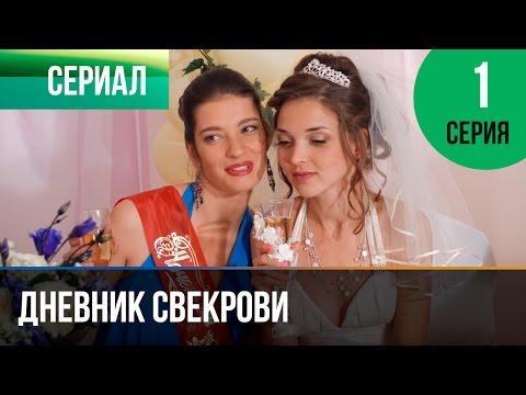 ▶️ Дневник свекрови 1 серия - Мелодрама | Фильмы и сериалы - Русские мелодрамы - Видео онлайн