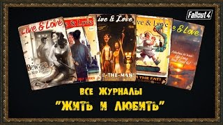 Fallout 4 - Все журналы ЖИТЬ И ЛЮБИТЬ