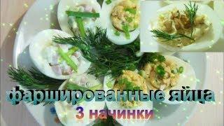 Фаршированные яйца. 3 простые, вкусные начинки.