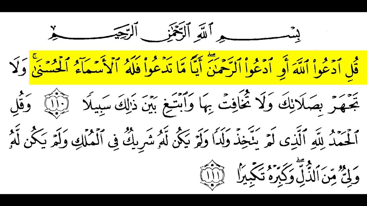 Surah Al Isra Ayat 110 111 Beserta Artinya