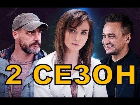 Смотрящая вдаль 2 сезон 1 серия (13 серия) - Дата выхода