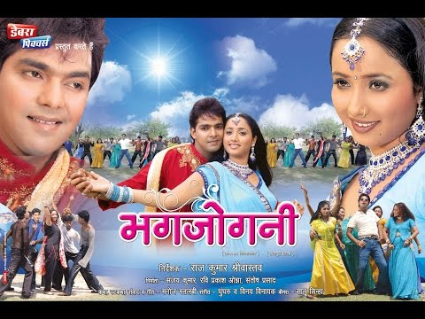 HD भगजोगनी - Bhojpuri Full Film | Bhagjogani - Latest Bhojpuri Movie | Pawan Singh, Rani Chatterjee