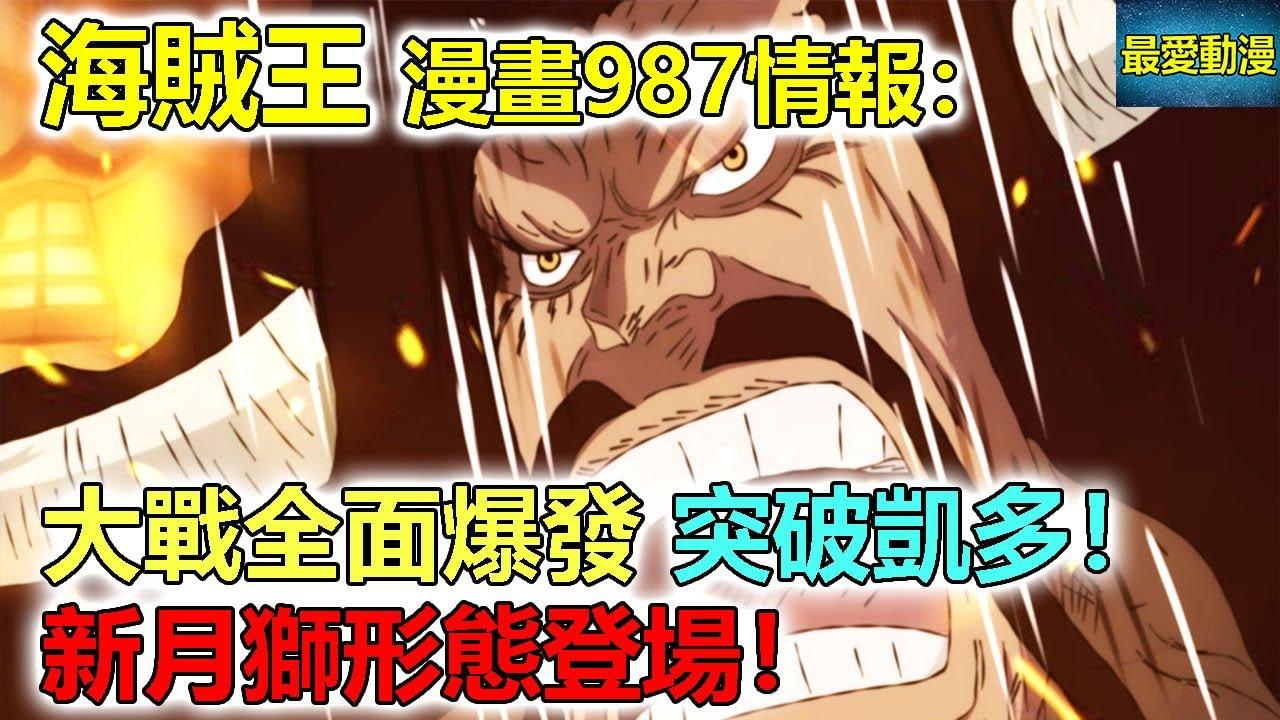 海賊王漫畫987情報:大戰全面爆發,突破凱多!新月獅形態登場!