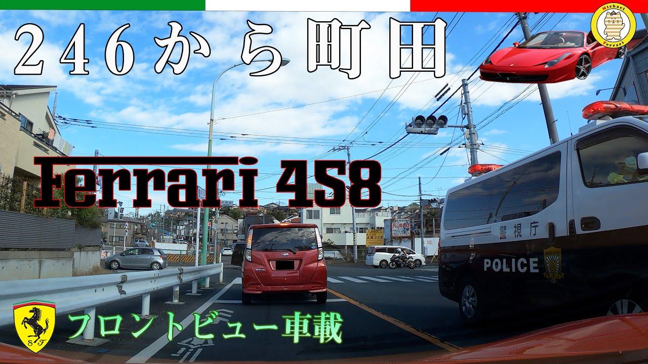 東京都町田市の「ザ・閑静な住宅街」をフェラーリ458Sで走る!