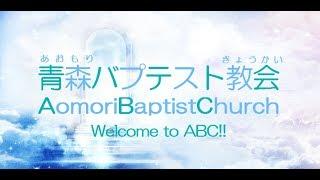 青森バプテスト教会の礼拝ライブ配信です。小グループや家庭礼拝、個人礼拝にご利用ください。祝福をお祈りします。 ◇神様は試練の時を通して、教会を新しいかたち、御 ...