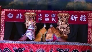 小西園第四代掌中劇團(神偷大盜獨眼虎)~2017雲林國際偶戲節(上)