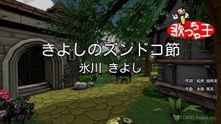 【カラオケ】きよしのズンドコ節/氷川 きよし