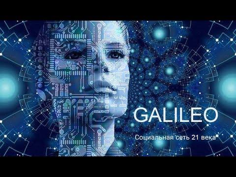 VIP маркетинг GALILEO