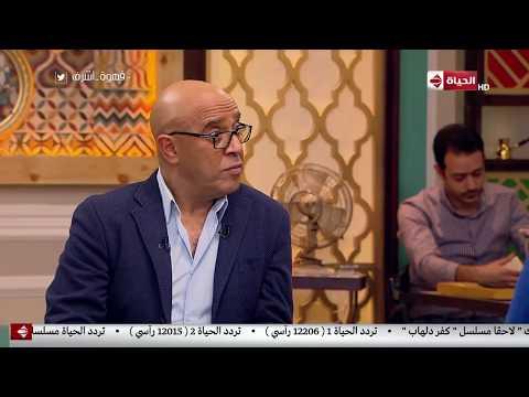 قهوة أشرف - علاء مرسي بيحكي عن أعماله قبل دخوله في مجال التمثيل
