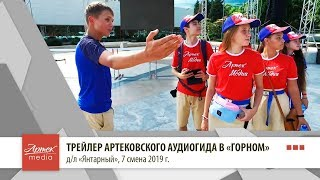 """ТРЕЙЛЕР АРТЕКОВСКОГО АУДИОГИДА В """" ГОРНОМ"""""""