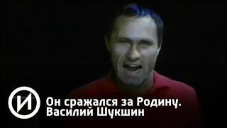 "Он сражался за Родину. Василий Шукшин | Телеканал ""История"""