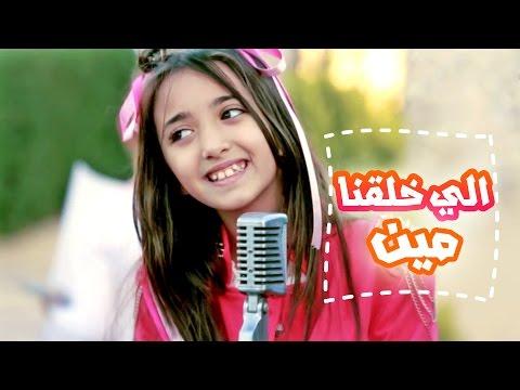 الي خلقنا مين - سجى حماد بايقاع| قناة كراميش الفضائية Karameesh Tv