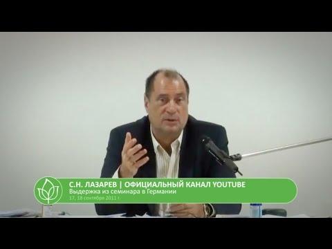 С.Н. Лазарев | Если болят почки