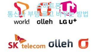 삼성 스마트폰 통신사 부팅로고  바꾸는 방법(LG, S…