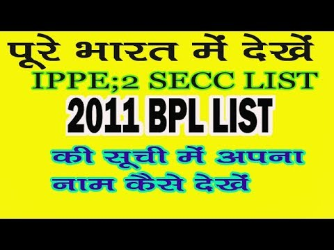 SECC 2011 list! IPPE:2 LIST 2011! bpl 2011 list!2011 suchi kaise  dekhe!suchi!2011 list