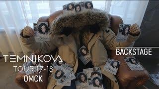 Омск (Backstage) - TEMNIKOVA TOUR 17/18 (Елена Темникова)