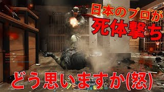 【MW:実況】日本のプロが死体撃ちするので僕も死体撃ちします←(それは違うぞっ…