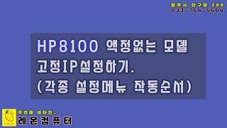 [레몬컴퓨터]HP8100고정IP셋팅방법 및 메뉴조작법소…