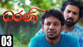 Dharani | Episode 03 16th September 2020 Thumbnail