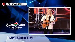 Михаил Копач - Каляды