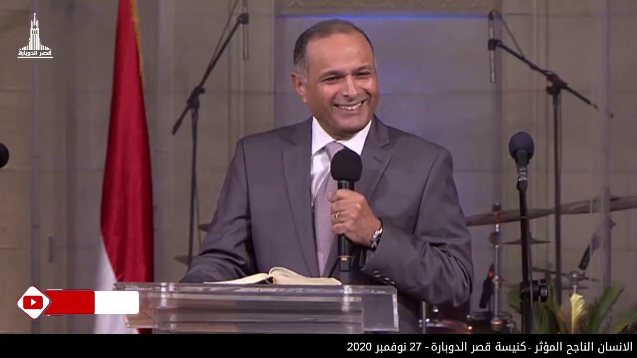 هل الانسان اللي ظروفه كويسة هو اللي هينجح؟ - د. ماهر صموئيل
