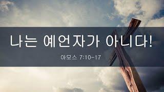 나는 예언자가 아니다!(아모스 7:10~17)/김선종목…