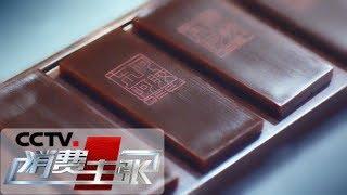 《消费主张》 20200122 家乡的年味:山东东阿| CCTV财经