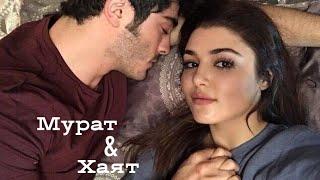"""Мурат и Хаят """"Любовь не понимает слов"""""""