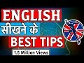 English सीखने के Best Tips | How to Improve English Speaking Skills ?  (Explained in Hindi)