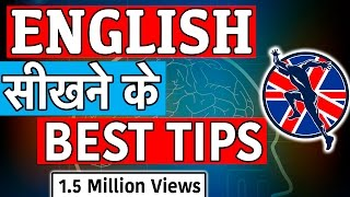 English सीखने के Best Tips | How to Improve English Speaking Skills ?  (Explained in Hindi) thumbnail