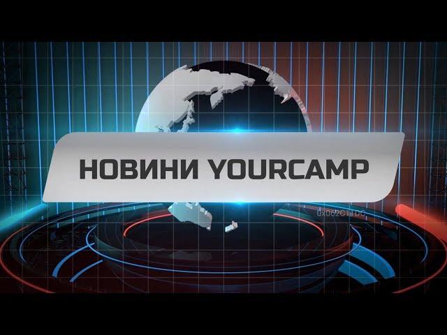 День 16   Upgrade   YourCamp19