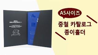 서비스 소개 A5 중철제본 카탈로그/ 종이홀더 제작