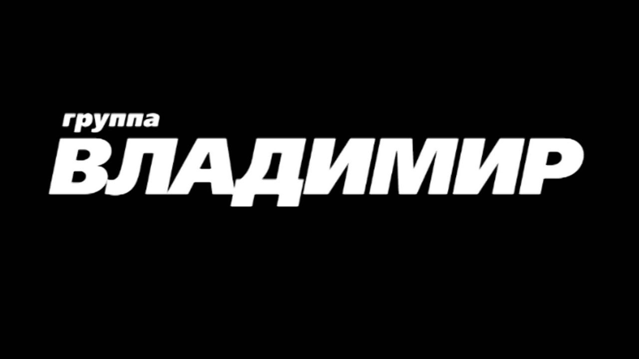 """группа """"ВЛАДИМИР"""" — Полетела душа (ПРЕМЬЕРА!)"""
