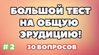 ТЕСТ НА ОБЩУЮ ЭРУДИЦИЯ (выпуск - 2)
