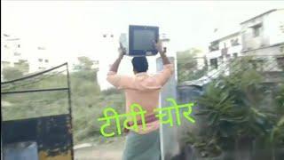 টিভি চোর इंडियन Tv छोर् Funny Whatsapp Video 2017