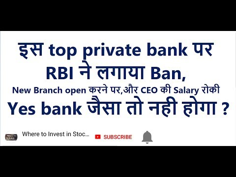 इस top private bank पर RBI ने लगाया Ban,New Branch open करने पर,और CEO की Salary रोकी