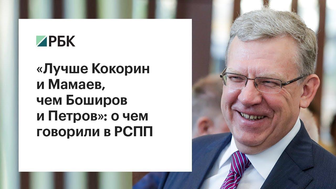 «Лучше Кокорин и Мамаев, чем Боширов и Петров»: о чем говорили в РСПП