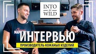 Into The Wild. Мы начинали в диких условиях –Интервью